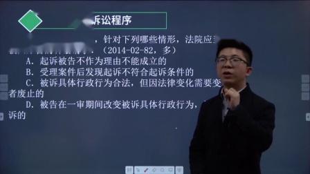 2014-02-82行政法真题讲解-190行政诉讼