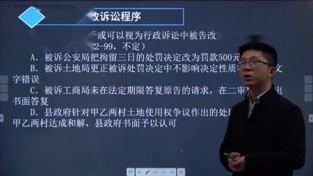 2009-02-99行政法真题讲解-195行政诉讼