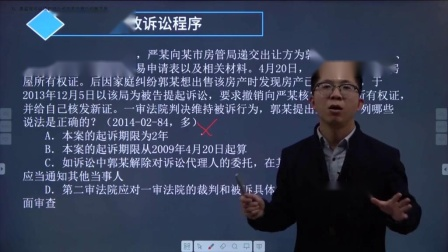 2014-02-84行政法真题讲解-191行政诉讼