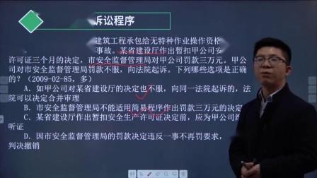 2009-02-85行政法真题讲解-194行政诉讼