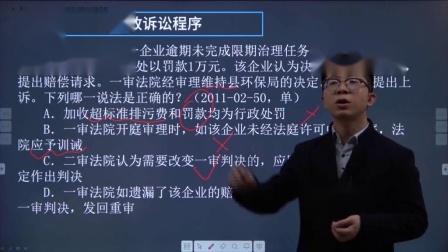 2011-02-50行政法真题讲解-193行政诉讼