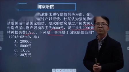 2013-02-49行政法真题讲解-208国家赔偿