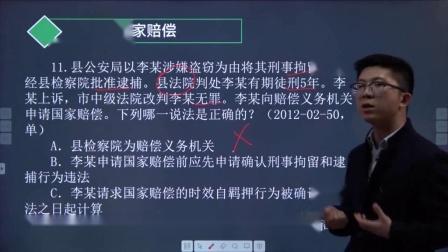 2012-02-50行政法真题讲解-211国家赔偿
