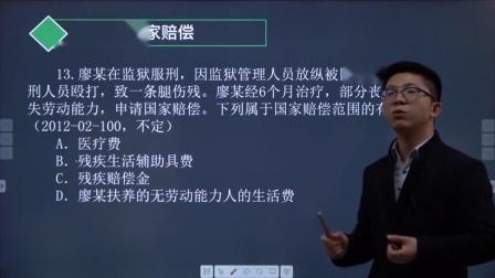 2012-02-100行政法真题讲解-213国家赔偿