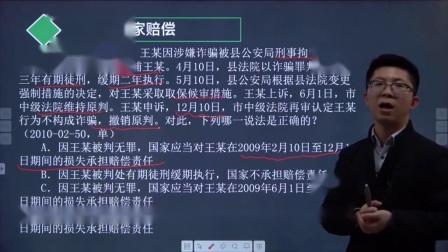 2010-02-50行政法真题讲解-217国家赔偿