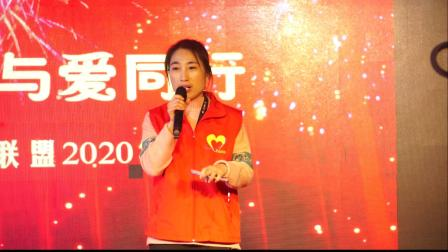 5、新绛县爱心公益联盟2020年会杨瑞琴队长致欢迎词