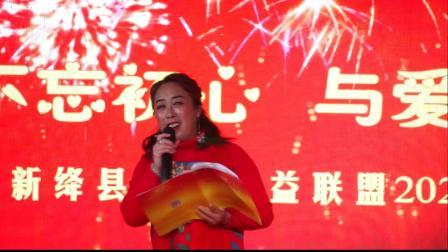 18、新绛县爱心公益联盟2020年会舞蹈《九儿》