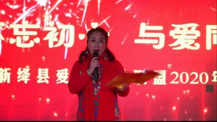 20、新绛县爱心公益联盟2020年会来自北京的祝福