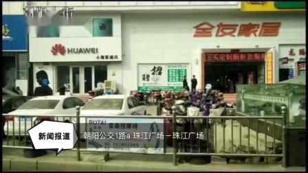 新闻报道1路朝阳公交