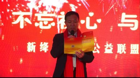 29、新绛县爱心公益联盟2020年会舞蹈《天天向上》
