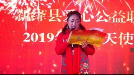 30、新绛县爱心公益联盟2020年会小天使奖表彰