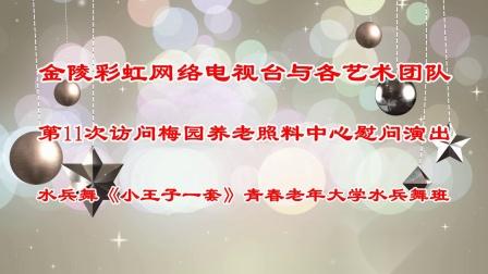6.水兵舞《小王子一套》