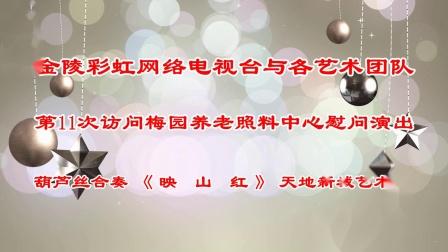 8.葫芦丝合奏《映山红》