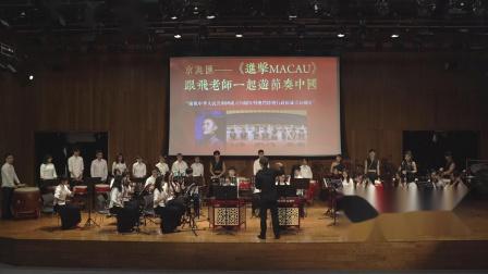 龍騰虎躍——澳門中國打擊樂協會