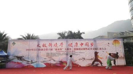 二零二零一月四号广东省江门市新会太极拳比赛59号宋瑞玲42式太极拳