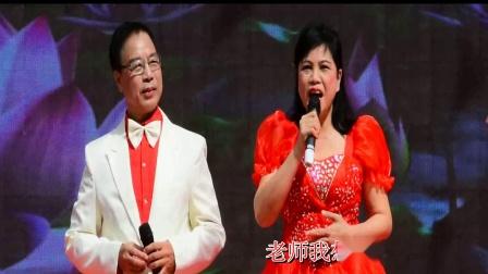 丑小鸭专辑:男女声对唱《老师我想你》。广州市南海中学建成115周年校庆。