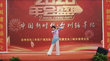 台州辅导站2020年会之舞蹈赴一场长安的约会