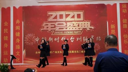 台州辅导站2020年会之舞蹈酒醉的蝴蝶