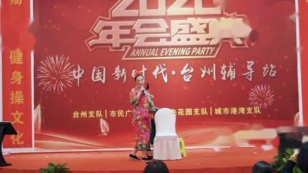 台州辅导站2020年会之双簧幸福快车
