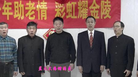 慰问梅园养老中心《我家在中国》