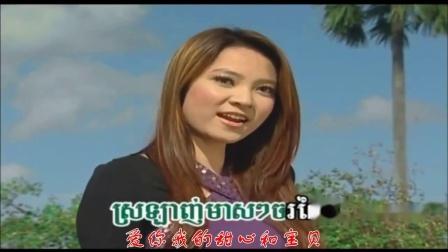 只爱阿哥一个人(柬埔寨老歌,中字)Oun Srolanh Tae Bon Muy