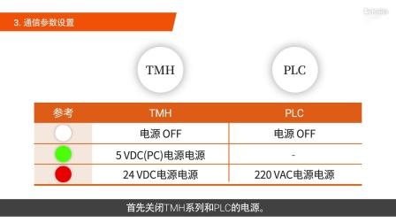 Autonics奥托尼克斯TMH系列温控器无阶梯通信教程(Q系列PLC-1)