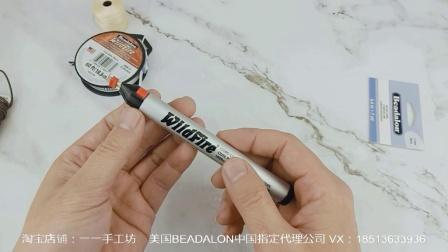 美国BEADALON烧线笔使用介绍