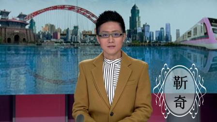武汉新闻 一周要闻 2020年1月10日 靳奇