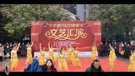 牛华镇2020年迎新年文艺汇演巴岩井社区舞蹈∶美丽的姑娘