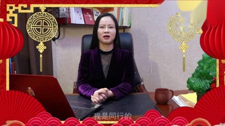 湖城幼教创始人-王文凤女士2020新年贺词