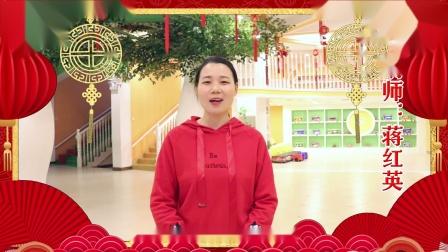 湖城幼教双港园老师新年祝福篇