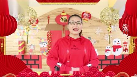湖城幼教山水园老师新年祝福篇