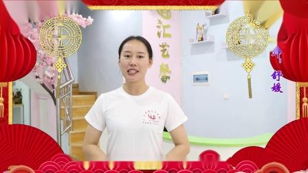汇艺馨艺术连锁老师新年祝福篇