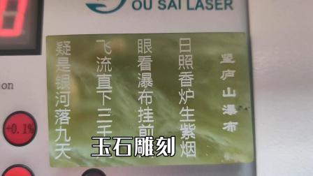 欧赛激光4060激光雕刻机材料雕刻视频测试