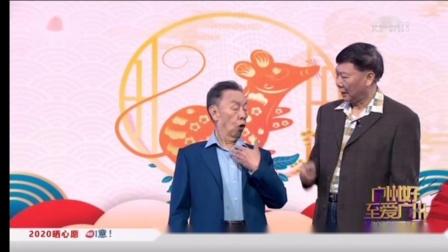 广州好,至爱广州——2020广视跨年夜:黄俊英、何宝文