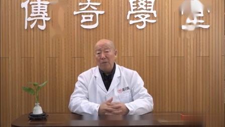 李茂发·达摩正骨—小妙方轻松解决带状疱疹