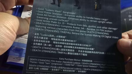 《无游不欢》死亡搁浅同捆拆机盘箱