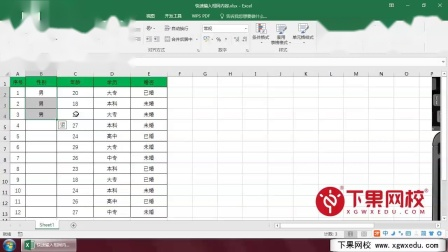 Excel批量输入相同内容、多单元格相同内容输入、制表录数据、批量输内容学办公