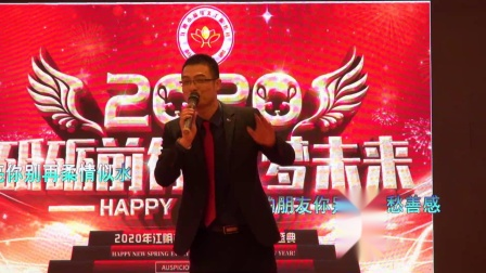 男声独唱《别知己》江阴市福缘义工总社2019年年会