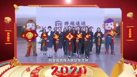 跨越速运祝全国人民新年快乐
