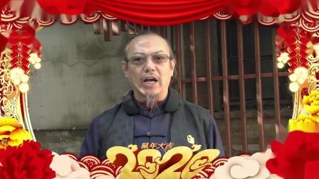 云南民间武术促进会会长 谢明轩通过中国推介网向全国人民拜年