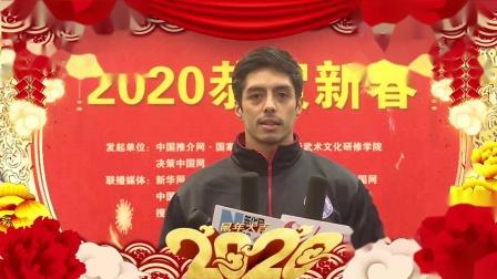 智利国家队武术硕士留学生 马汉通过中国推介网向全国人民拜年