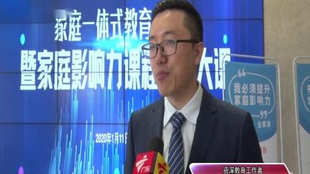 家庭一体式教育暨家庭影响力课程发布会在深圳隆重举行
