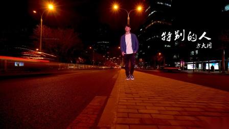 【北京V5舞蹈工作室】大雷老师编舞-特别的人