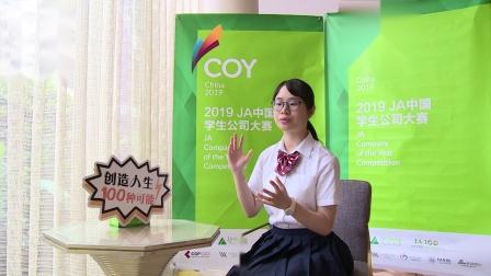 JA 学生公司 - 采访6