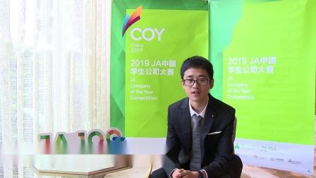 JA 学生公司 - 采访7