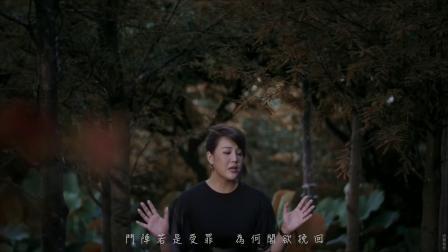 郭婷筠 - 有心无心 - MV - 1080P