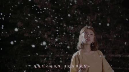 陈怡婷 - 牡丹 - MV - 1080P