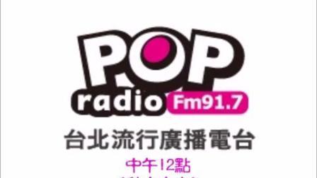 台北流行广播电台新台呼(2014-2018)