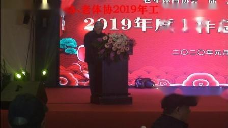 1-1、成都高新区老协、老体协2019年工作总结表彰会老协何龙成,录制:龚永红